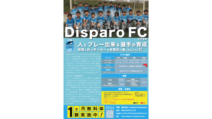 leaflet-disparofc