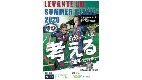 LEVANTE U.D. SUMMER CLINIC YAMANASHI 2020