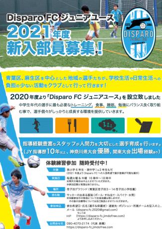 リーフレット Disparo FC