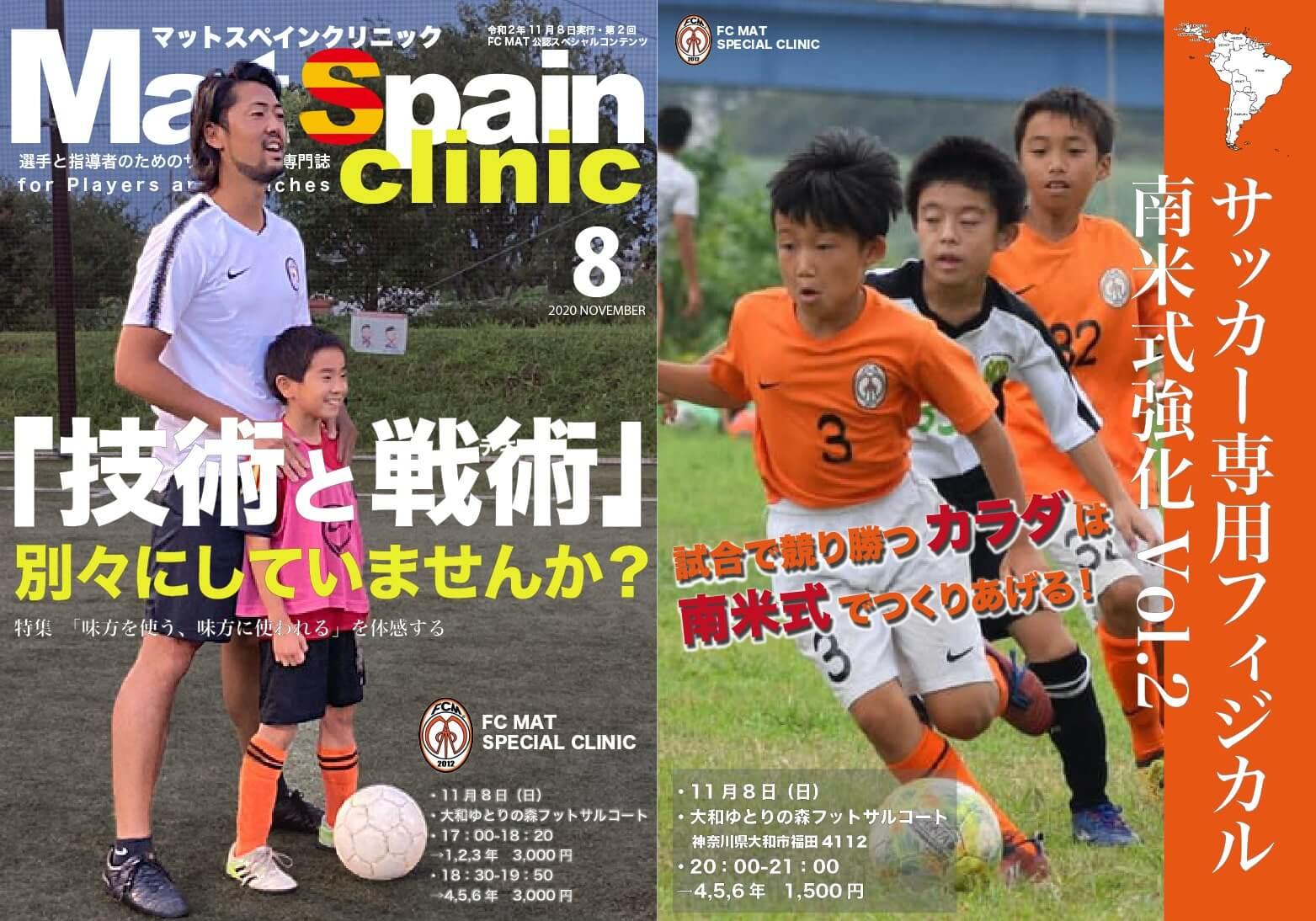 activity-clinic-201108