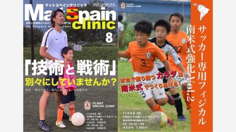 Notice | FC MAT SPECIAL CLINIC Vol.2 on 8 November 2020