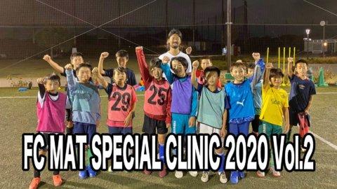 Report | FC MAT SPECIAL CLINIC 2020 vol.2