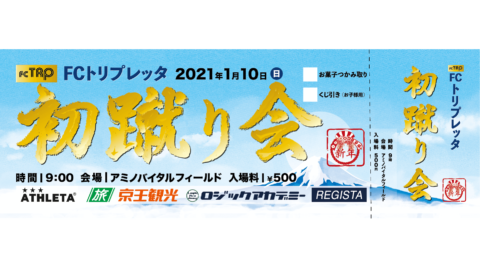 ticket |  FC TORIPLETTA