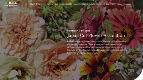 web site | 一般財団法人日本切花協会