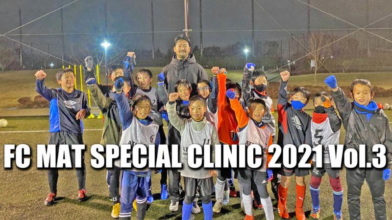 Report | FC MAT SPECIAL CLINIC 2021 vol.3