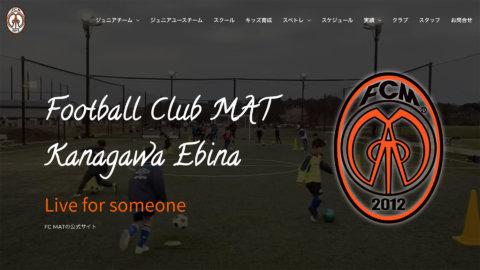 web site | FC MAT