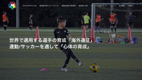 web site | MASA SPORTS CLUB
