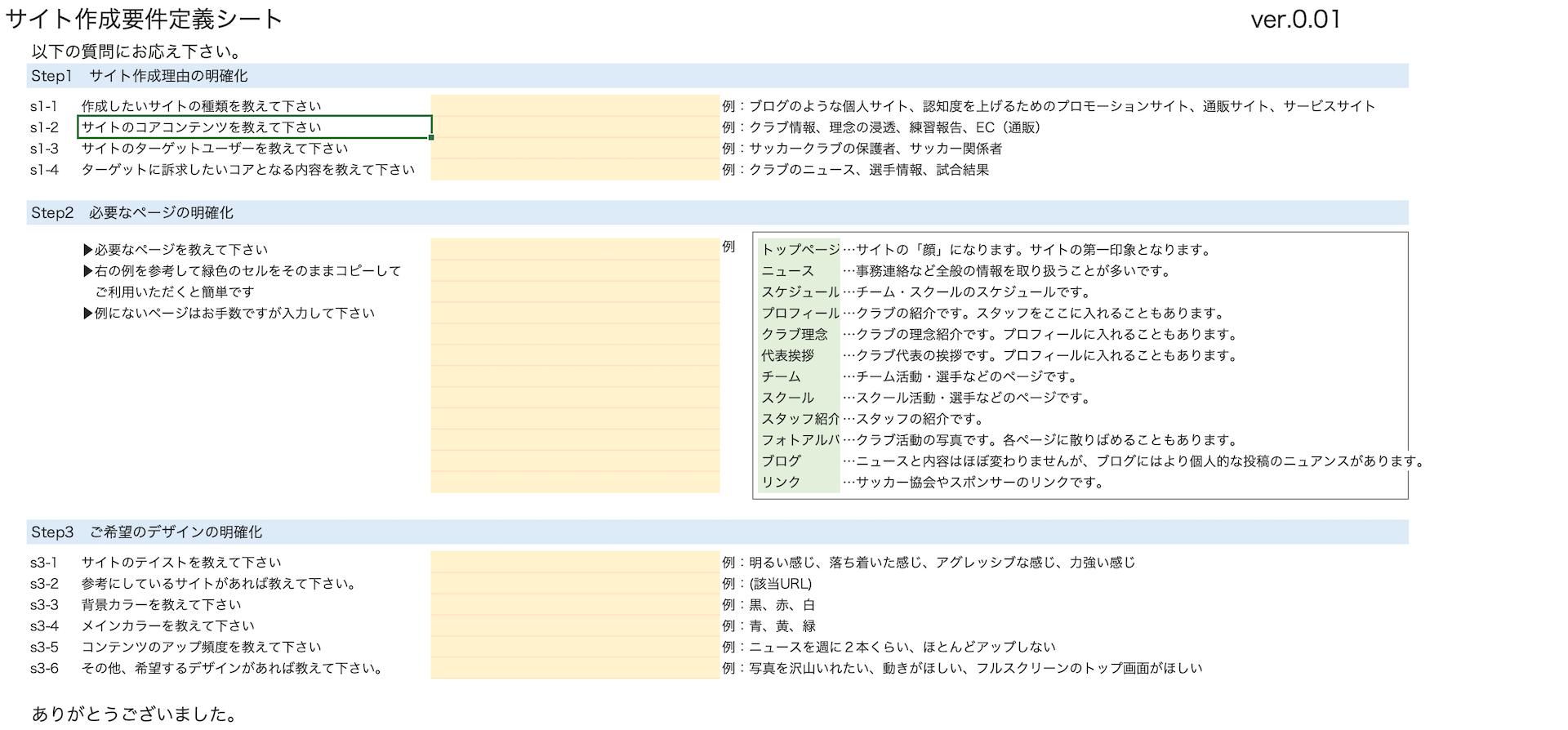 要検定義シート