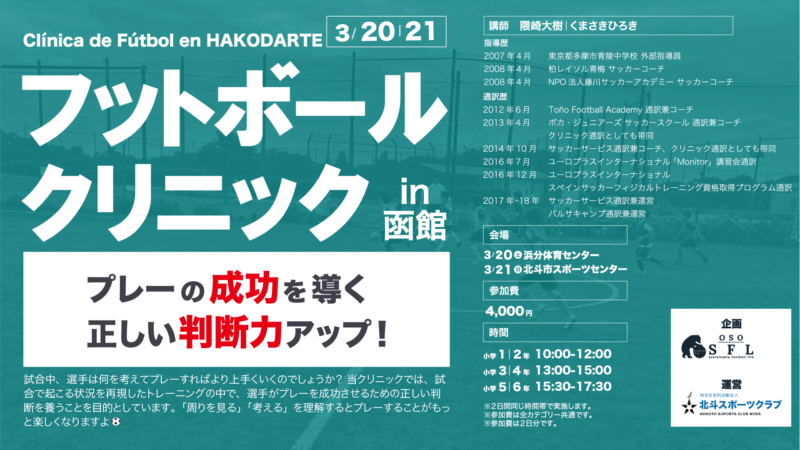 Notice | CLINIC in Hakodate Vol.1 on 20-21 March 2021