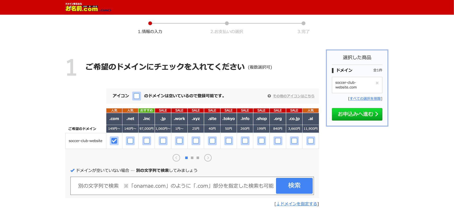 onamae-com