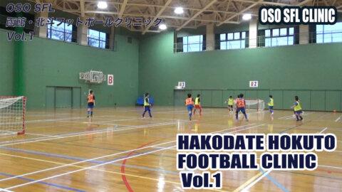 Report | HAKODATE HOKUTO FOOTBALL CLINIC vol.1