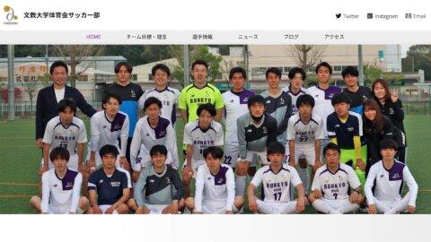 web site | 文教大学体育会サッカー部