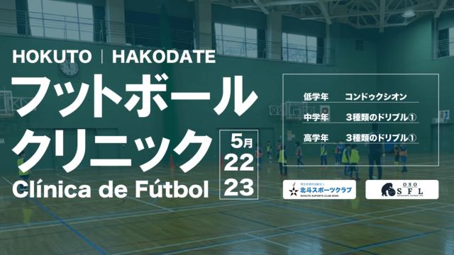 Notice | 北斗・函館フットボールクリニック 5月22-23日開催