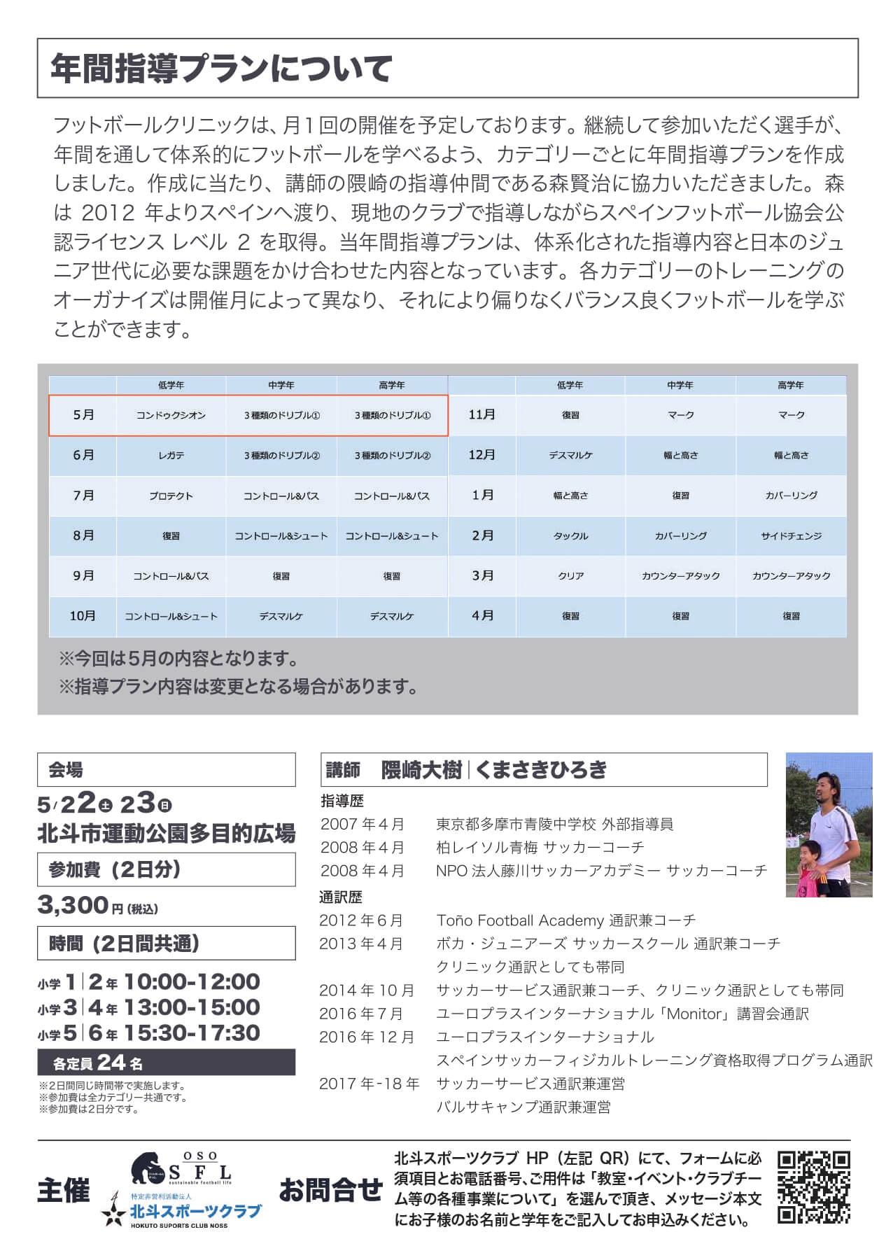 leaflet210522-23_page-0002