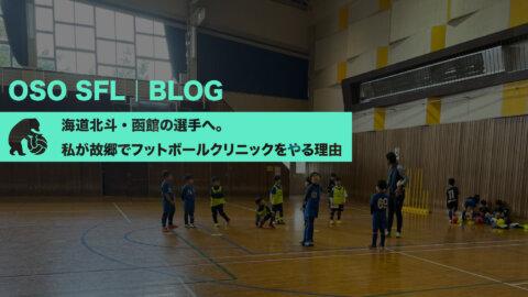Blog  | 北海道北斗・函館の選手へ。私が故郷でフットボールクリニックをやる理由