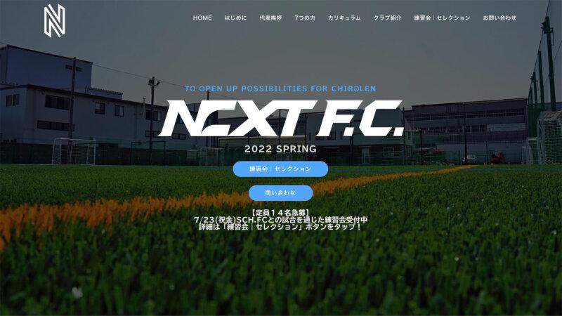 web site | NEXT F.C.