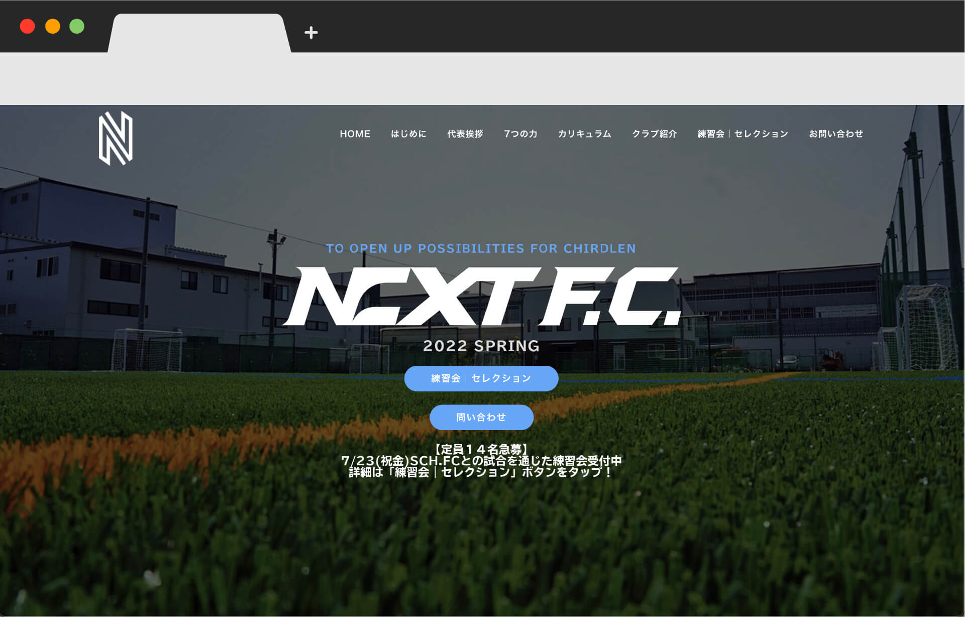 NEXT-F.C.-pc-001