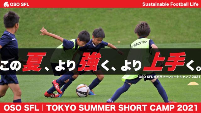 Notice|東京サマーショートキャンプ開催!