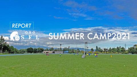 Report  | OSO SFLサマーキャンプ2021