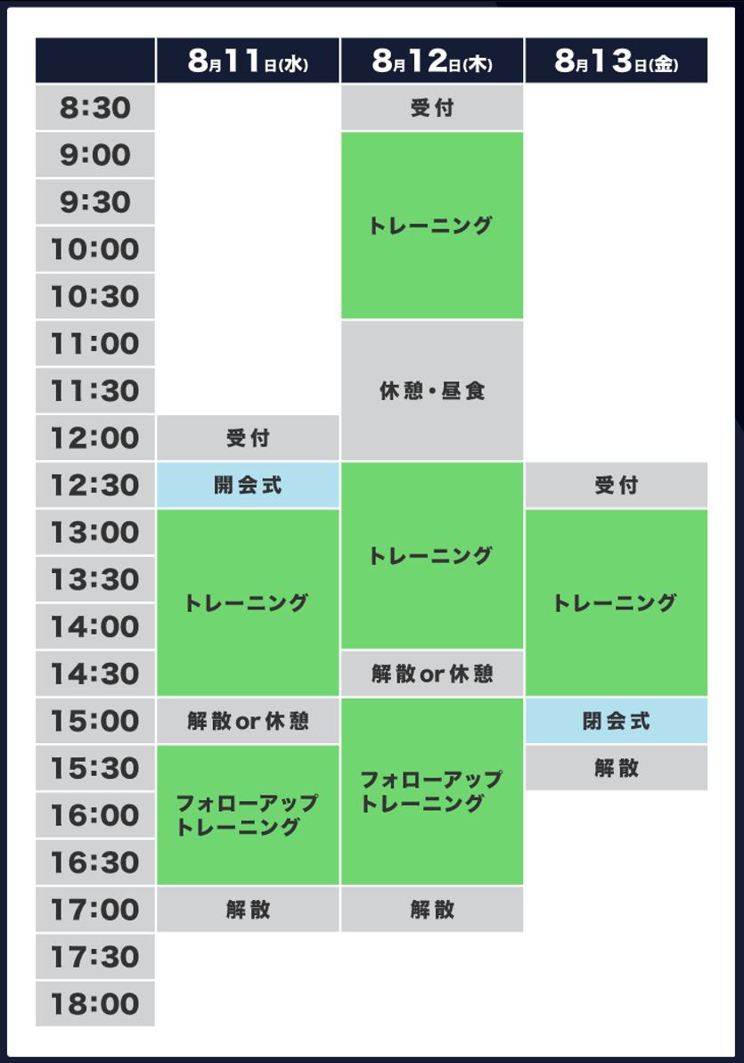 time-table-kanagawa2021