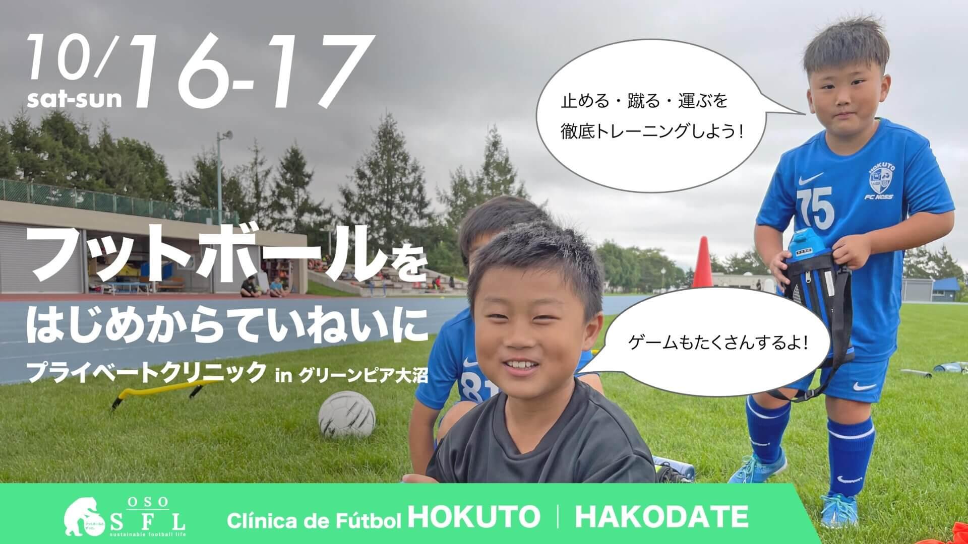 leaflet-hokuto-hakodate-clinic-211016-17_1920px