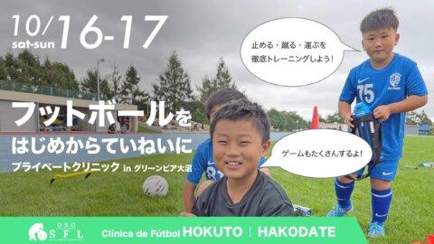 Notice | 北斗・函館プライベートクリニック 10月16-17日開催