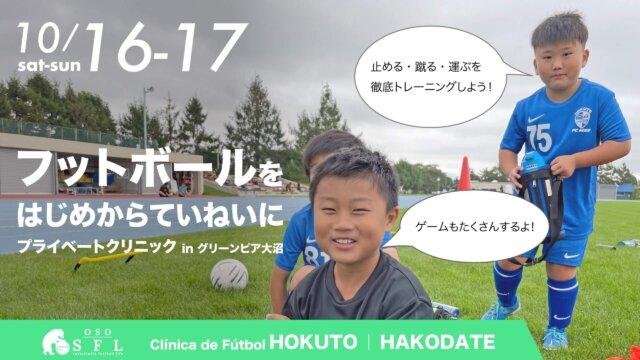 Notice   北斗・函館プライベートクリニック 10月16-17日開催