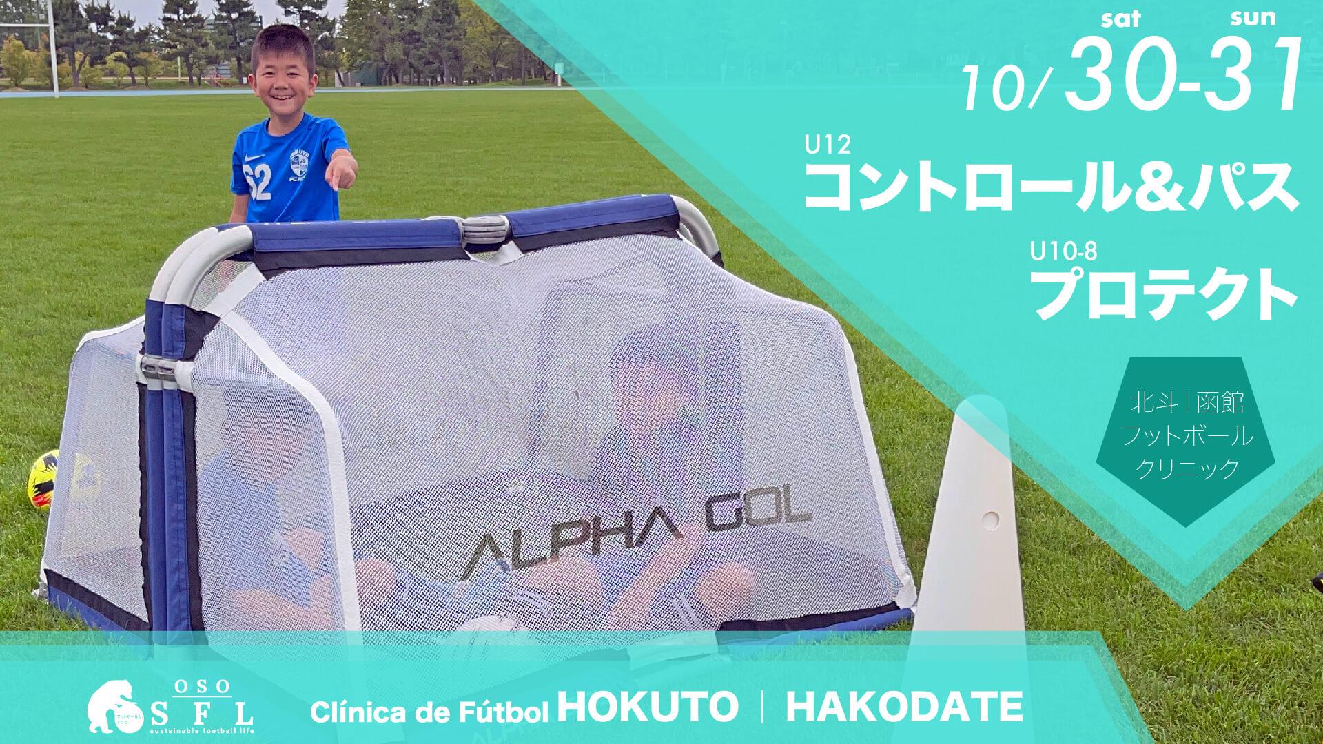 leaflet-hokuto-hakodate-clinic-21130-31_1920px